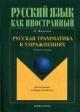 Русская грамматика в упражнениях. Учебное пособие